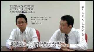 【導入事例】 株式会社ライフサポート・エガワ【KnowledgeSuite】