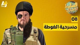 السليط الإخباري - مسرحية الغوطة | الحلقة (8) الموسم الخامس