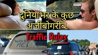 Shocking Traffic Rules around the world with english subtitles