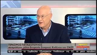 <span class='as_h2'><a href='https://webtv.eklogika.gr/poso-anisychitiki-einai-i-seismiki-drastiriotita-stin-ellada-10-12-2019-ert' target='_blank' title='Πόσο ανησυχητική είναι η σεισμική δραστηριότητα στην Ελλάδα; | 10/12/2019 | ΕΡΤ'>Πόσο ανησυχητική είναι η σεισμική δραστηριότητα στην Ελλάδα; | 10/12/2019 | ΕΡΤ</a></span>