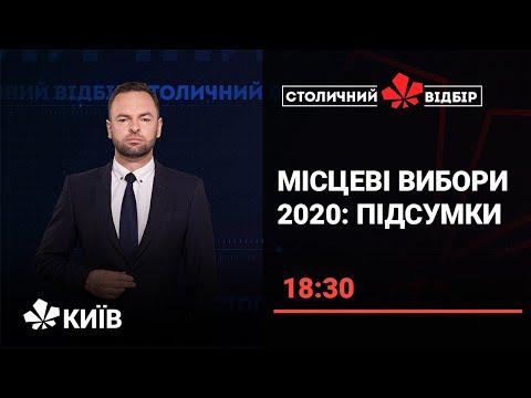 Чому немає попередніх результатів виборів від Київської міської ТВК
