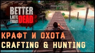 Better late than DEAD: Крафт и охота | Crafting and hunting