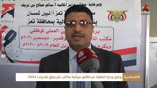 وكيل وزارة المالية : تم إطلاق ميزانية مكاتب تعز وفق تقديرات 2014