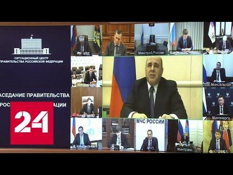 Заседание правительства: Мишустин призвал работать на будущее - Россия 24