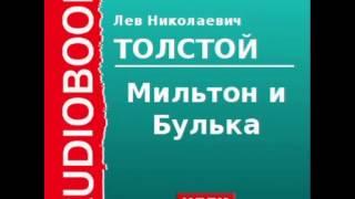 2000166 Аудиокнига. Толстой Лев Николаевич. «Мильтон и Булька»