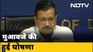 Delhi के मुख्यमंत्री ने की मुआवजे की घोषणा