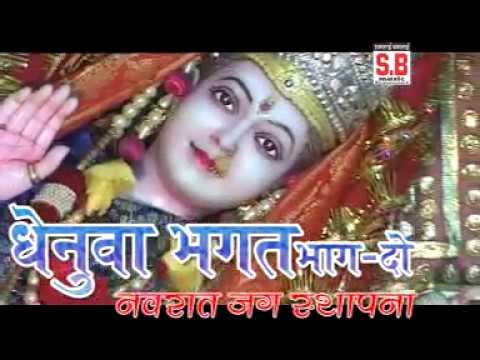 DHENUWA BHAGAT VOL 2 धेनुवा भगत भाग 2 (विज्ञापन) DILIP SHADANGI  PARDESI BABU KUSH SHARMA CHHATTISGA