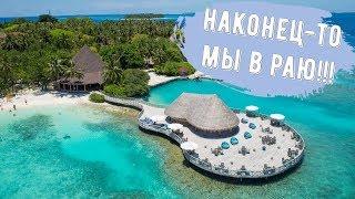 На Мальдивы с ребенком 2019. Часть 3 - Приезд на Мальдивы