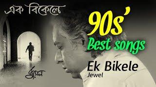 90'S favorite song. Ek bikele_JEWE  | মডার্ন সংস অফ ৯০'স , শিল্পী _হাসান আবেদুর রেজা জুয়েল ।