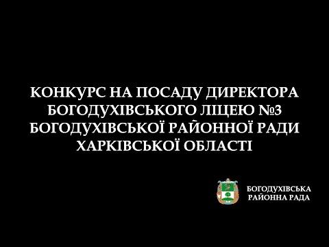 Конкурс на посаду директора БОГОДУХІВСЬКОГО ЛІЦЕЮ № 3