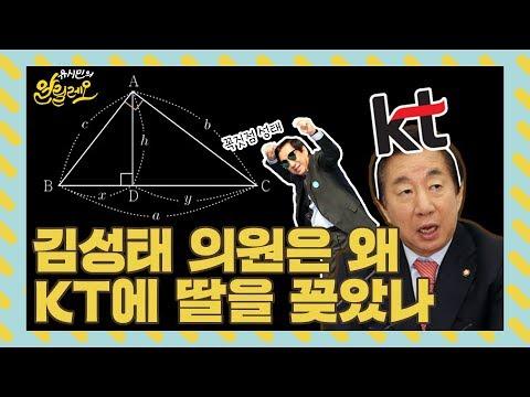 [유시민의 알릴레오 15회 짤] 'KT 꼭짓점' 김성태!
