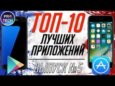 ТОП-10 лучших бесплатных приложений для iOS и Android |№5 от ProTech