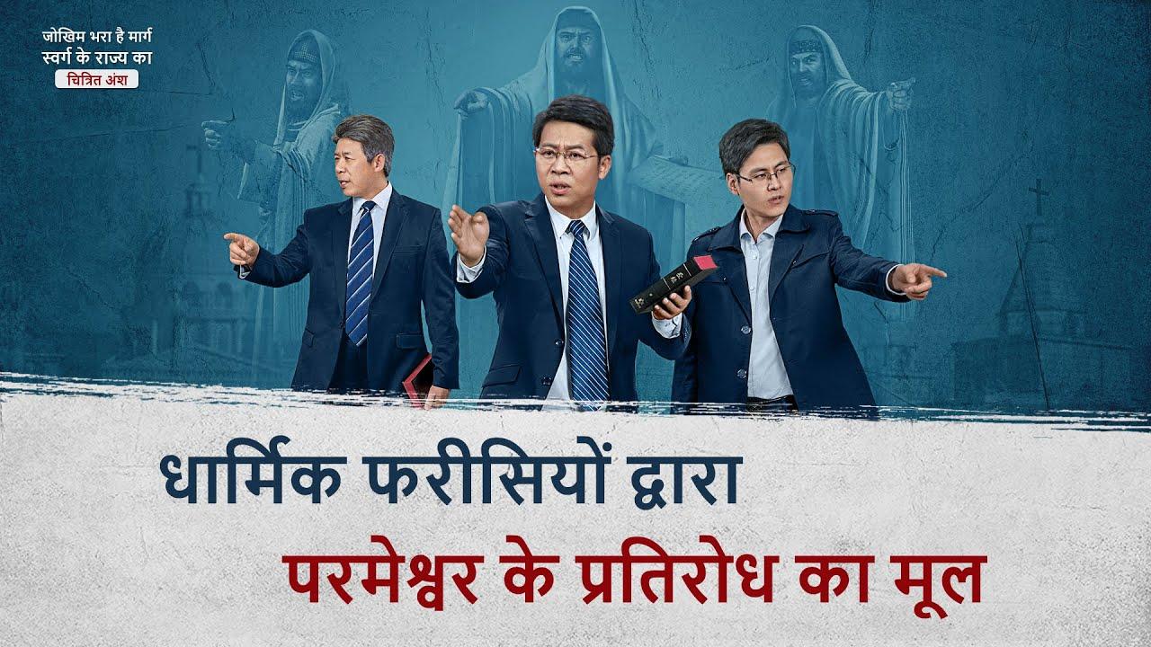 """Hindi Christian Movie """"जोखिम भरा है मार्ग स्वर्ग के राज्य का"""" अंश 4 : धार्मिक फरीसियों द्वारा परमेश्वर के प्रतिरोध का मूल"""