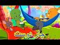 چار دوست   Story In Urdu   Urdu Fairy Tales   New Urdu Story 2018   Kahani   Urdu Cartoon