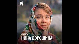 "Умерла Нина Дорошина: звезда фильма ""Любовь и голуби"""