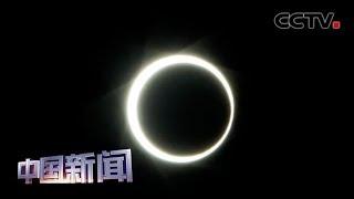[中国新闻] 今日全球多地上演日环食天象 | CCTV中文国际