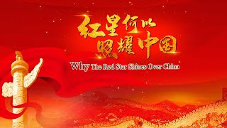 The People's Aspiration for a Better Life is the CPC's Goal