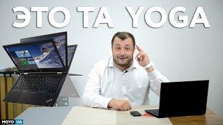 Это та Yoga | Lenovo ThinkPad X1 Yoga