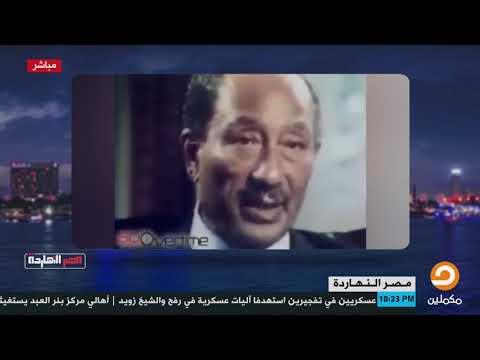 لم يكن السيسي أول مصري يلتقي ببرنامج 60 دقيقه بل سبقه السادات ولكن ما الفرق بين اللقائين؟