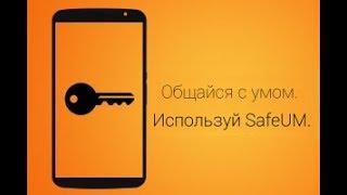 safeUM - безопасный криптографический мессенджер