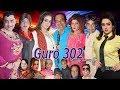 Guro 302 | Nida Choudhary | Tabeer Baral | Guddo Kamal Best Comedy 2019 | Latest Stage Drama Clip 03