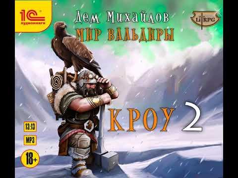 Дем Михайлов – Кроу-2. [Аудиокнига]