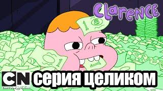 Clarence   Миллионы Кларенса (серия целиком)   Cartoon Network