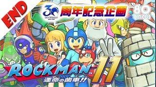 ロックマン11 運命の歯車!! 《PS4》 ワイリーステージ④【#12】
