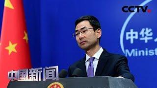 [中国新闻] 中国外交部:敦促美停止推动涉藏法案   CCTV中文国际