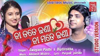 Na Tate Jana Na Mate Jana | New Odia Romantic Song | Diptirekha | Swayam Padhi | Sabitree Music Mp3 Song Download
