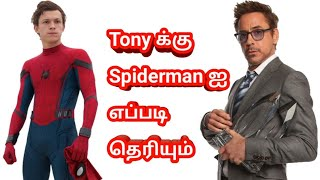 How Tony Stark Know Spiderman in Civil War Movie ???