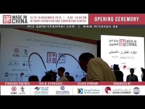 ICBC VIP Symposium Part 2