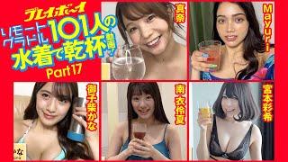 【Part17】リモートグラドル101人が水着で乾杯! 真奈/Mayuri/御子柴かな/南衣怜夏/宮本彩希