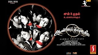 Tamil Latest Crime Thriller Full Movie New Upload Tamil Full Movie Full HD Movie Tamil Online Movie