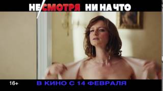 «Не/смотря ни на что»: ролик 15 секунд (в кино с 16 февраля)