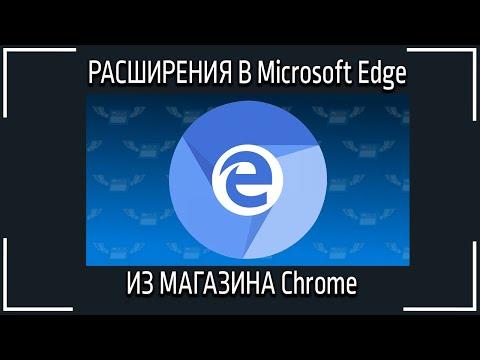Как установить расширения из магазина Chrome в браузер Microsoft Edge?