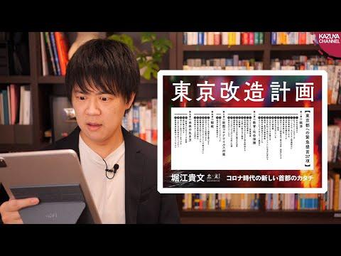 2020/05/20 堀江貴文さん、「江戸城再建」「大麻解禁」等を掲げて東京都知事選に出馬か