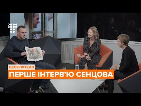 Олег Сенцов. Перше інтерв'ю | Первое интервью