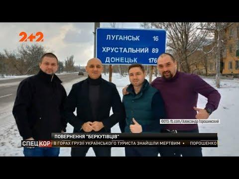 Справа «беркутівців»: навіщо до Київу повернулися Маринченко та Тамтура