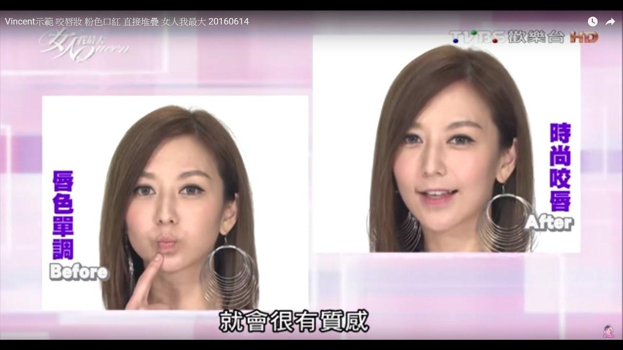 【彩妝教室】 健康膚色也可以駕馭韓式時尚咬唇妝 女人我最大 20160614 - YouTube