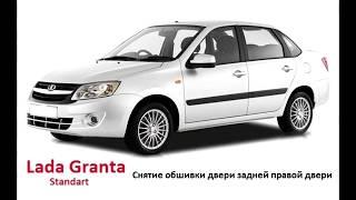 Lada Granta - Снятие обшивки задней правой двери
