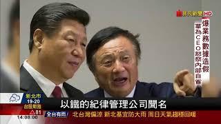 【非凡新聞】經營管理不善 華為執行長自罰460萬