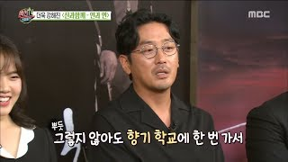 [Section TV] [섹션 TV] - What is the most popular actor for your friends?  20180709