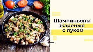 Шампиньоны жареные с луком на сковороде: пошаговый рецепт