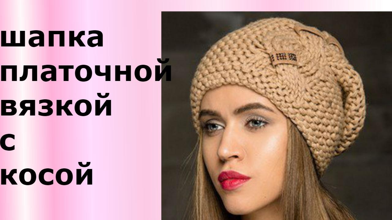 шапка платочной вязкой с косой Youtube