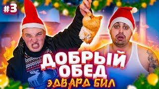 ДЖАВИД vs ЭДВАРД БИЛ - ДОБРЫЙ ОБЕД / НОВОГОДНИЙ ВЫПУСК И ПРАНК