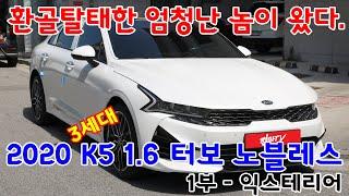 [새거차]K5 3세대 1.6터보 노블레스 / 자동차계 …