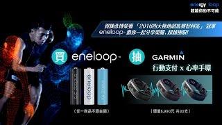 極地超馬運動員陳彥博 x eneloop充電池 一起挑戰極限 一起超越你的不可能