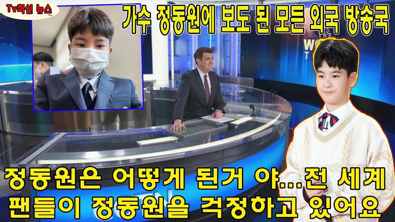 가수 정동원에 보도 된 모든 외국 방송국…정동원은 어떻게 된거 야…전 세계 팬들이 정동원을 걱정하고 있어요