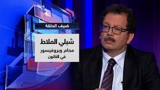 فلسفة اللاعنف والثورة مع المحامي والبروفيسور القانوني شبلي ملاط في حديث العرب